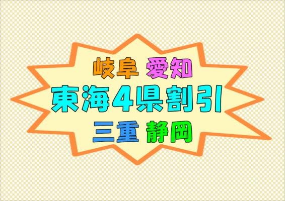 3月14日(土)は「東海4県割引」