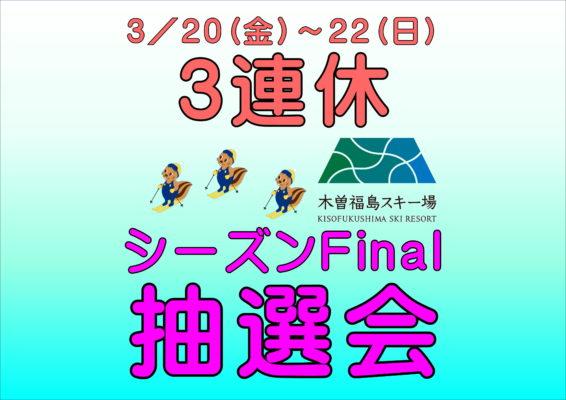3/20~22の3連休は抽選会!