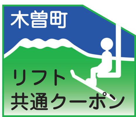 スキー場リフト共通クーポン
