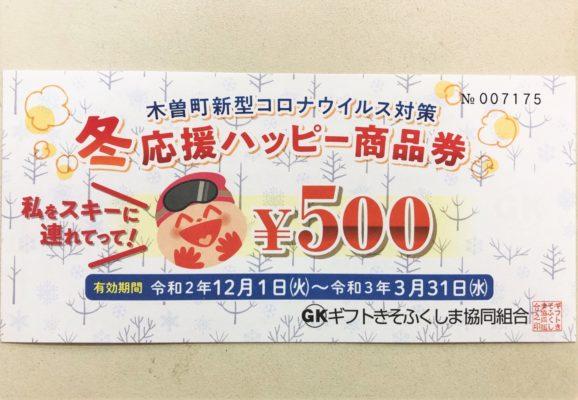 リフト券2,500円分購入毎に、500円商品券をプレゼント!