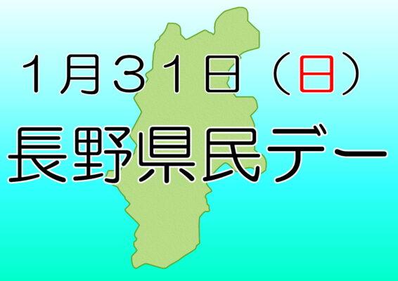 1月31日(日)は長野県民デー