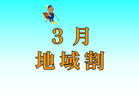 3月14日(日) 関西割