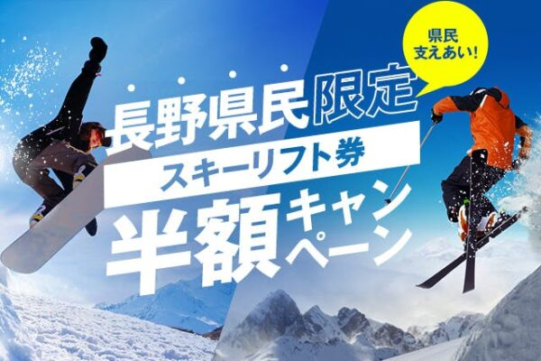 3月9日からエリア拡大!長野県近隣県限定スキーリフト券半額キャンペーン