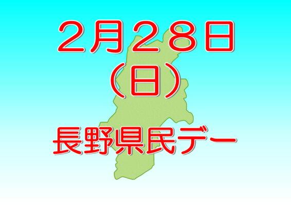 2月28日(日)長野県民デー