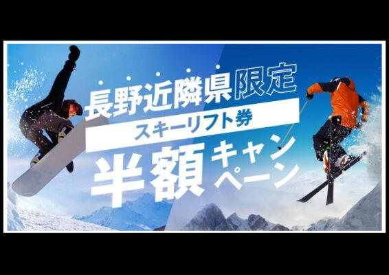 長野近隣県限定スキーリフト券半額キャンペーン
