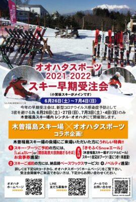 2022スキー早期受注会開催